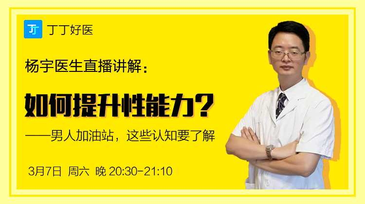 """【直播】杨宇医生:如何提升性能力?——男人""""加油站"""",这些认知要了解"""